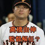 高橋由伸は2017に解任?無能采配で面白くない?中井大介を使った理由も