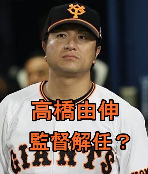 高橋由伸・解任