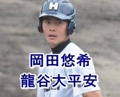 岡田悠希・龍谷大平安