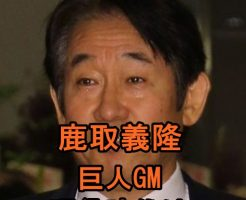 鹿取義隆・GM