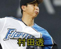 村田透・日本ハム