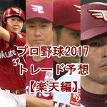 プロ野球トレードの噂2017【楽天編】注目選手を予想してみた