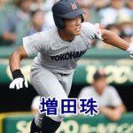 増田珠(横浜)のドラフト進路はロッテ?出身中学は?彼女や父と母についても