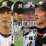 プロ野球トレードの噂2017【ロッテ編】注目選手を予想してみた