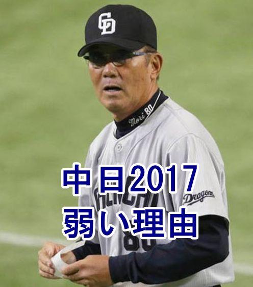 中日2017・弱い理由