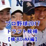 プロ野球2017ドラフト予想【横浜DeNA編】注目の候補選手をまとめてみた
