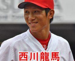 西川龍馬・広島