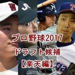 プロ野球2017ドラフト予想【楽天編】注目の候補選手をまとめてみた!