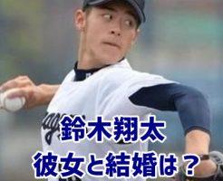鈴木翔太・中日