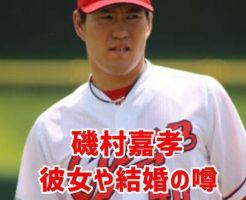 磯村嘉孝・広島カープ