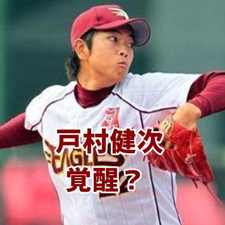 戸村健次・楽天