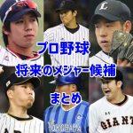 今後メジャー移籍しそうな日本人の候補選手をまとめてみた!