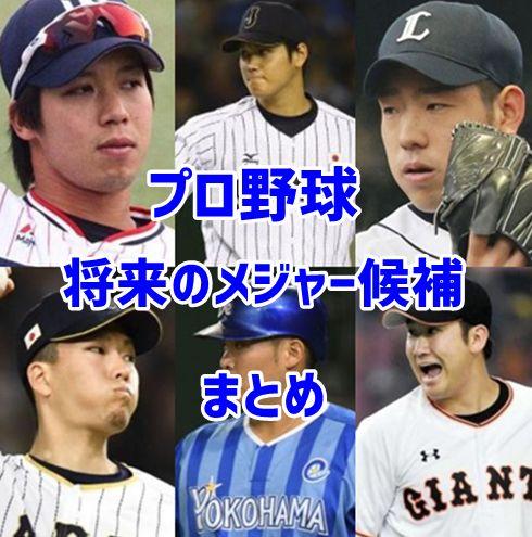 プロ野球・メジャー
