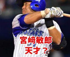 宮﨑敏郎・横浜