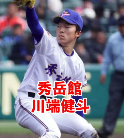 川端健斗・秀岳館