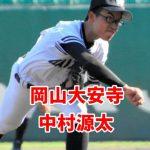 中村源太(大安寺)のドラフトや評価は?出身中学に球速と球種についても