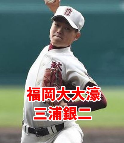 三浦銀二・福岡大大濠