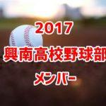 興南高校野球部2017のメンバー紹介!出身中学と注目選手や監督についても