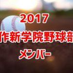 作新学院野球部2017のメンバー紹介!出身中学と注目選手に監督についても