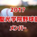 聖光学院野球部2017のメンバー紹介!出身中学や注目選手に監督についても