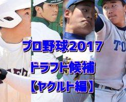 プロ野球ドラフト2017・ヤクルト