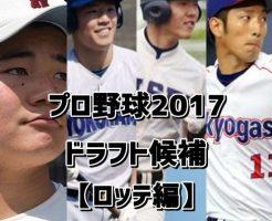 プロ野球ドラフト2017・ロッテ