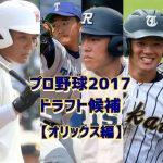 プロ野球2017ドラフト予想【オリックス編】候補選手をまとめてみた!