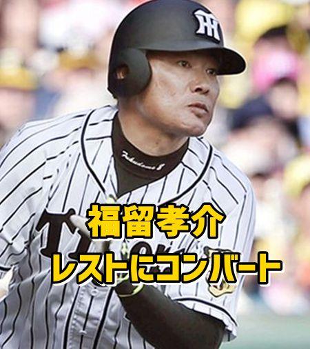 福留孝介・阪神