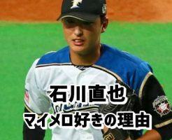 石川直也・日本ハム