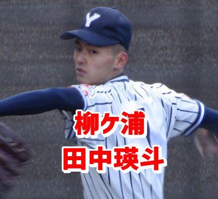 田中瑛斗・柳ケ浦
