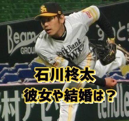 石川柊太・ホークス