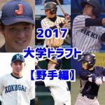 ドラフト候補2017【大学生・野手編】注目選手の目玉をまとめてみた