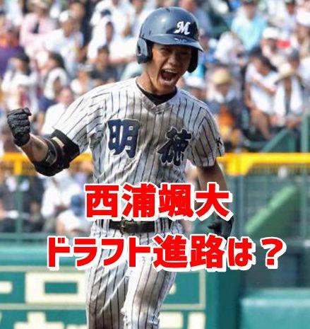 西浦颯大・明徳義塾