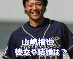 山崎福也・オリックス