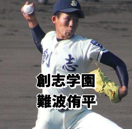 難波侑平・創志学園