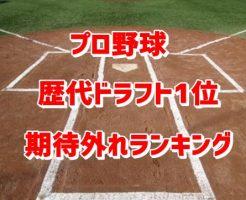 プロ野球期待外れランキング・歴代ドラフト1位