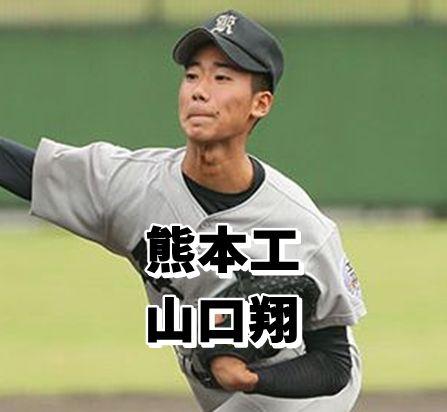 山口翔・熊本工