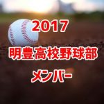 明豊高校野球部2017のメンバー紹介!出身中学と注目選手に監督についても