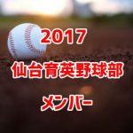 仙台育英野球部2017のメンバー紹介!出身中学と注目選手に監督についても