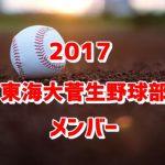 東海大菅生野球部2017のメンバー紹介!出身中学と注目選手に監督も
