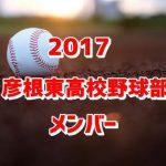 彦根東高校野球部2017のメンバー紹介!出身中学と注目選手に監督も