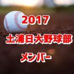 土浦日大高校野球部2017のメンバー紹介!出身中学と注目選手に監督も