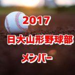日大山形高校野球部2017のメンバー紹介!出身中学と注目選手に監督も