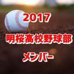 明桜高校野球部2017のメンバー紹介!出身中学と注目選手に監督についても