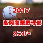 高岡商業野球部2017のメンバー紹介!出身中学と注目選手に監督についても