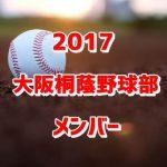 大阪桐蔭野球部2017のメンバー紹介!出身中学と注目選手に監督も