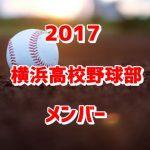 横浜高校野球部2017のメンバー紹介!出身中学と注目選手に監督についても