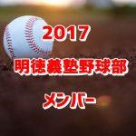 明徳義塾高校野球部2017のメンバー紹介!出身中学と注目選手に監督も