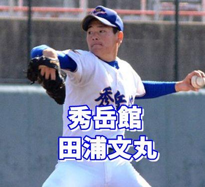 田浦文丸・秀岳館