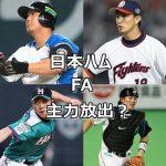 日本ハムのFA取得選手(中田・増井・宮西・大野)は権利行使で移籍?